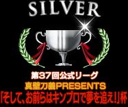 silver_team41.jpg